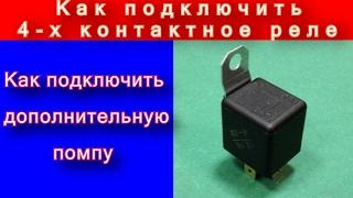 Скачать Как работает и устроено 4 х контактное реле Как подключить дополнительную помпу