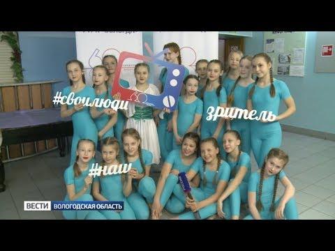 Юбилейный марафон: команда ГТРК «Вологда» посетила Шекснинский район