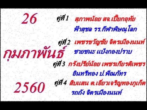 วิจารณ์มวยไทย 7 สี อาทิตย์ที่ 26 กุมภาพันธ์ 2560