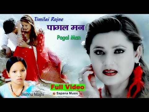 Pagal Man |  Bishnu majhi | New nepali song  | Nepali Modern Song 2074/2018 | Full Video HD