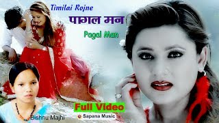 Pagal Man |  Bishnu majhi | New nepali song  | Nepali Modern Song 2074/2017 | Full Video HD
