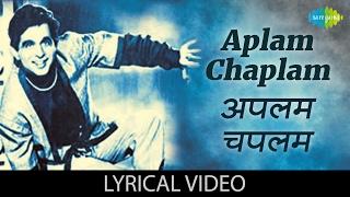 Aplam Chaplam with lyrics | अप्लम चपलम के बोल | Lata Mangeshkar, Usha Mangeshkar