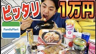 1万円ピッタリに食べなければいけません!1円でもズレたら全額負担!【ファミリーマート】 thumbnail