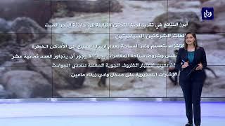 أبرز النتائج في تقرير لجنة التحقق النيابية في حادثة البحر الميت - (5-11-2018)