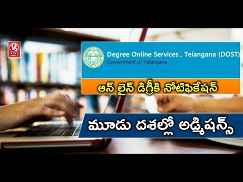 TS DOST 2018 : Council Of Higher Education Releases Online Degree Admissions 2018 | V6 News