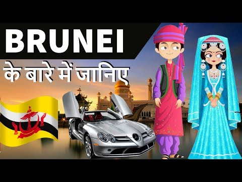 Brunei देश के बारे में जानिये - Know everything about Brunei - The abode of peace