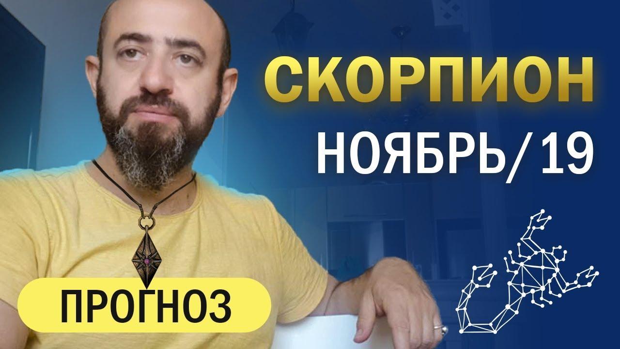 Гороскоп СКОРПИОН Ноябрь 2019 год / Ведическая Астрология