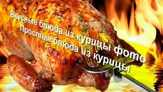 Вкусные блюда из курицы фото/Простые блюда из курицы