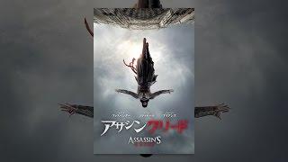 アサシン クリード (吹替版) thumbnail
