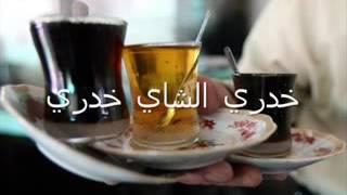اغنية خدري الشاي خدري