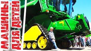 Машинки для мальчиков Видео для детей про Трактора и Спецтехника  KIDS on tractors tractor for kids