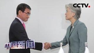 [中国新闻] 韩日外长在泰国会面 贸易摩擦受关注 | CCTV中文国际