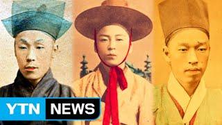 대한제국 황실 관련 '희귀사진' 첫 공개 / YTN