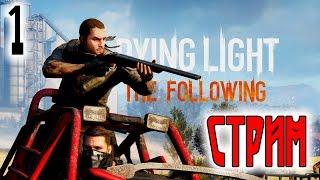 Прохождение Dying Light: The Following #1 [стрим]