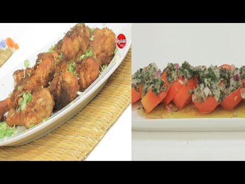 دجاج مقلي حار - سلطة طماطم بالريحان - مكرونة حارة   : مغربيات حلقة كاملة