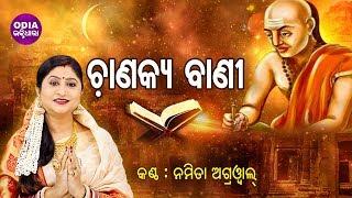 Chanakya Bani - Chanakya Bachana ଚାଣକ୍ୟ ବାଣୀ   Namita Agrawal   Odia Bhaktidhara