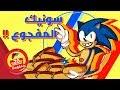 أغنية 20 معلومة غريبة عن سونيك Sonic من المحتمل ما كنت تعرفها !!!
