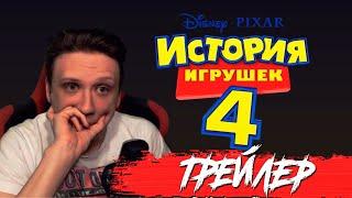 РИЧИ КИНГ СМОТРИТ ►История игрушек 4 — Русский трейлер #2 (2019)
