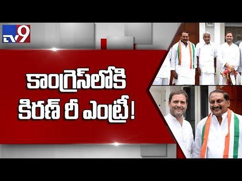 Ex CM Kiran Kumar Reddy back with Congress! - TV9