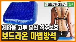 ★[유튜브 10% 할인] 보드라온 마법방석 쿨링 여름방…