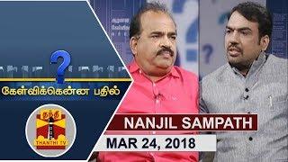 (24/03/2018) Kelvikkenna Bathil  | Exclusive Interview with Nanjil Sampath | Thanthi TV