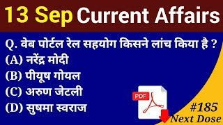 Next Dose #185 | 13 September 2018 Current Affairs | Daily Current Affairs | Current Affair In Hindi