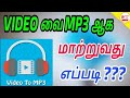 video to MP3 converter ||Tech TV Tamil || for tamil