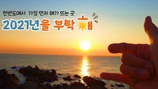 [울산여행] 아름다운 울산아, 내년에도 잘 부탁해!! …