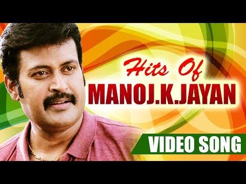 Manoj K Jayan Hit  Malayalam Non Stop Movie Songs | K J Yesudas |  S. P. Balasubramanyam