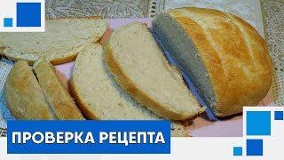 Хлеб на кефире без дрожжей и яиц за 5 минут.  Проверка рецепта.