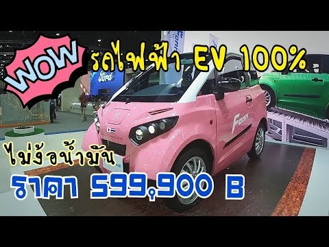 รถยนต์ไฟฟ้า EV 599,900 บาท : เที่ยว ตาม ใจ EP.40 Style kai