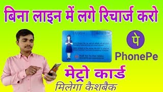phonepe App se Metro card recharge Kaise kare | how to recharge Metro card online