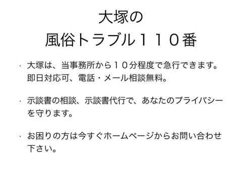 大塚の風俗トラブル相談〜 電話無料相談 即日・夜間可