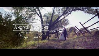 Андрей и Ирина 16 августа ТРЕЙЛЕР