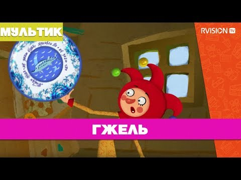 Приключения Петрушки / Гжель (2015) мультфильм