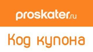 видео Промокоды и купоны Proskater