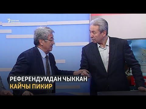 Акматалиев: Күзүндө референдум өтүшү керек