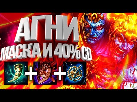видео: САМЫЙ РАЗДРАЖАЮЩИЙ БОГ!!! ▶ smite