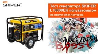 Бензиновый генератор SKIPER LT8000EK(, 2014-11-13T13:37:18.000Z)