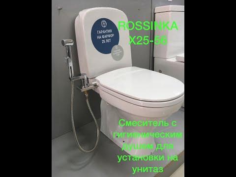 Гигиенический душ с установкой на унитаз.