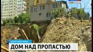 Оползень в Сочи: жители дома знали, что он рухнет