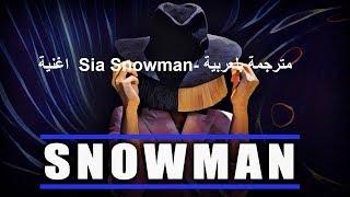 اغنية  Sia Snowman- مترجمة بلعربية
