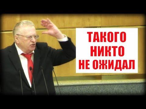 Историческое выступление Жириновского
