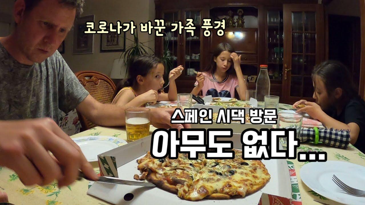 스페인 할머니 집에 가니 할머니는 안 계시고, 아시아 마트에 가니 한국 식품은 없는 요즘... (차 정비하고 시댁에서 피자 배달해 먹기)