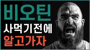 탈모약 비오틴│효능/효과│부작용│음식│권장섭취량 #의사논문