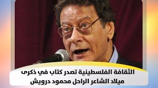 الثقافة الفلسطينية تصدر كتاب في ذكرى ميلاد الشاعر الراحل محمود درويش