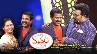 MANAM 43 PROMO | A family game show with Sai Kumar 17th December on ETV