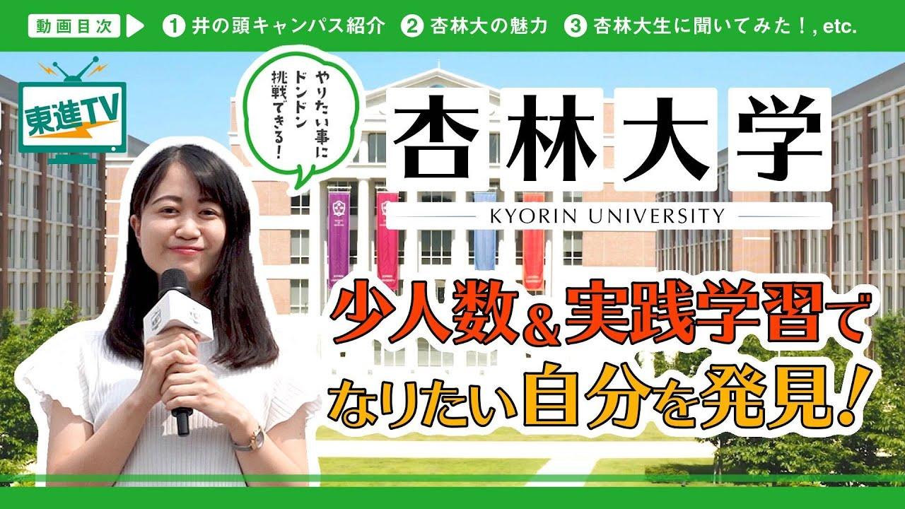 新着動画【杏林大学】まるで海外留学!? | 語学力を磨いて吉祥寺から世界へ(ぶらり大学探訪)