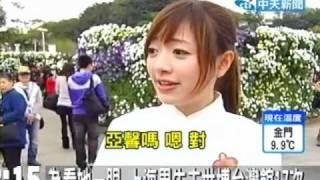 為看她一眼 上海男生去世博台灣館17次 thumbnail