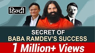 Success Mantra of Great Leaders, Motivational Story in Hindi Video by Vivek Bindra